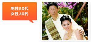 国際結婚 タイのことならKJM 成婚事例