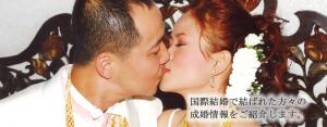 際結婚 タイのことならKJM