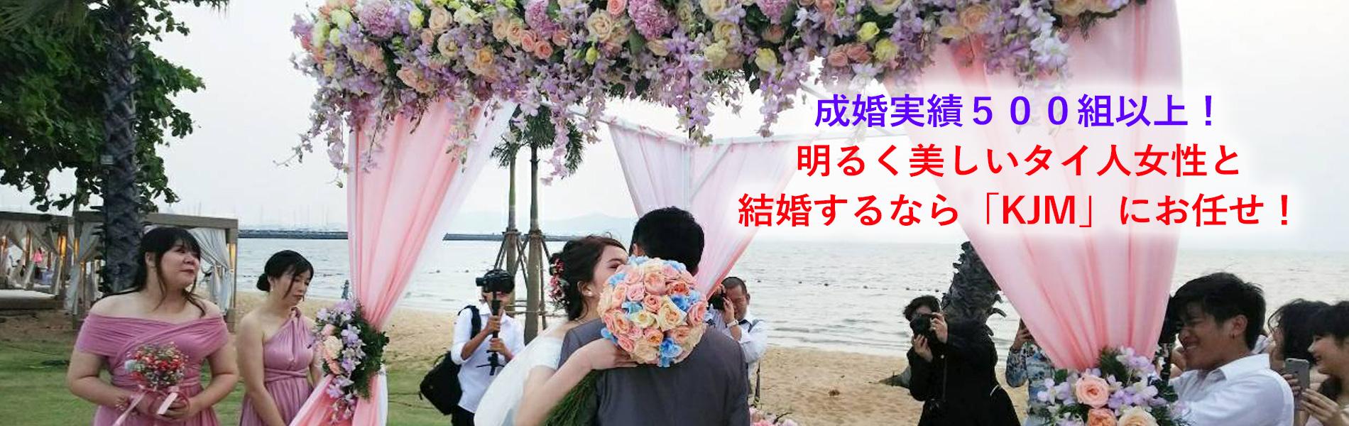 笑顔が素敵な若くて美しいタイ女性と 結婚するなら「KJM」にお任せ!