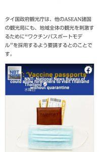 ワクチン接種後 隔離なしでタイ入国検討開始に