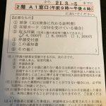 東京50代様がタイ奥様の在留資格認定の更新