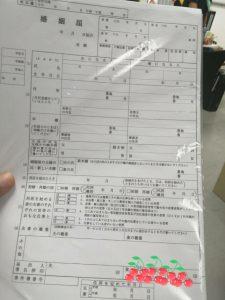 東京50代様の日本婚姻届けにタイ奥様のサイン