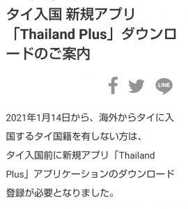 Thailand Plus タイ入国に必要なアプリ