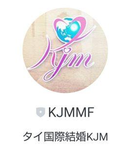 KJM公式LINE